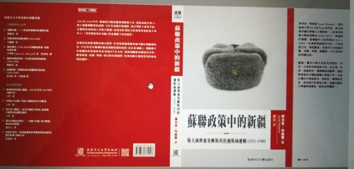 Cəmil Həsənlinin kitabı Hong Kongda Çin dilində nəşr olunub